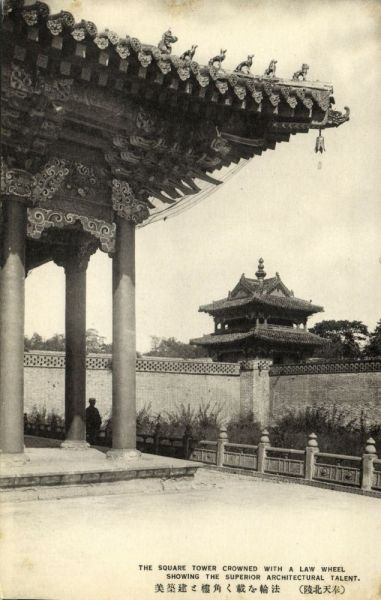 china, MUKDEN SHENYANG, Square Tower crowned with Law Wheel (1930s)